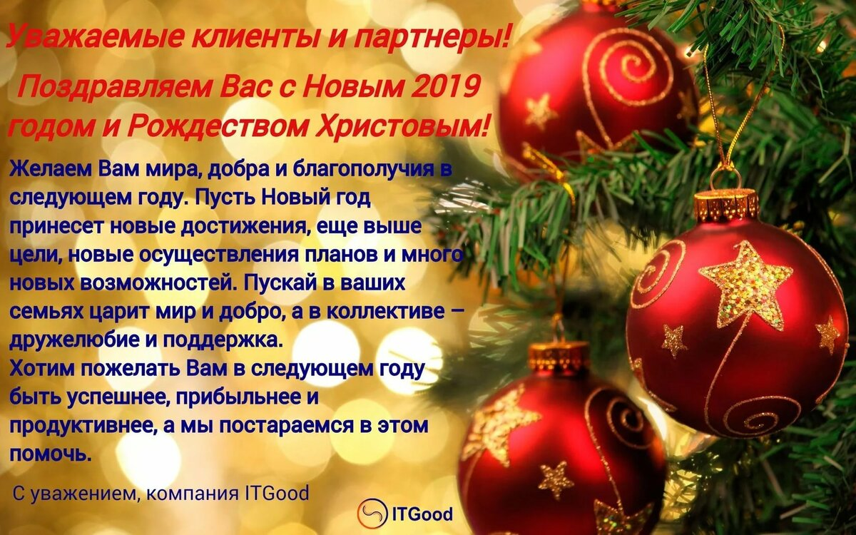 с новым годом и рождеством в прозе широко