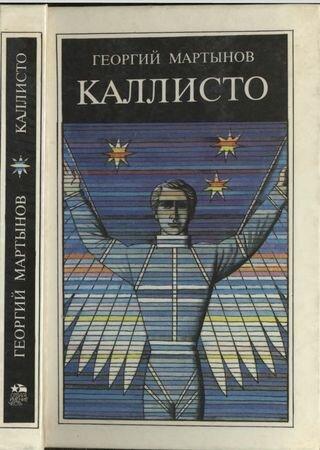 Георгий Мартынов — Каллисто. Каллистяне, скачать djvu, скачать fd2