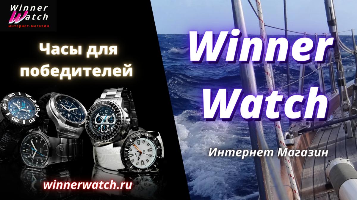 Интернет магазина наручных часов Winner Watch