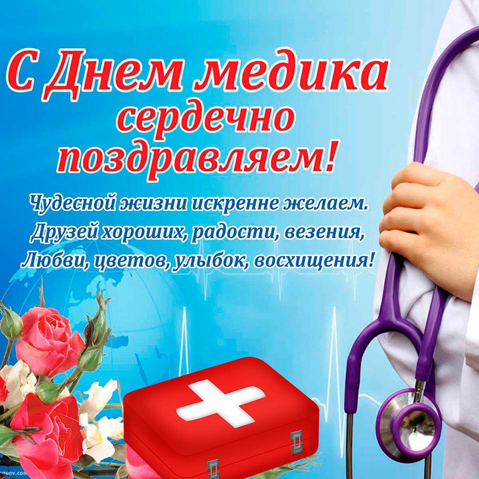 поздравление глав районов с днем медика