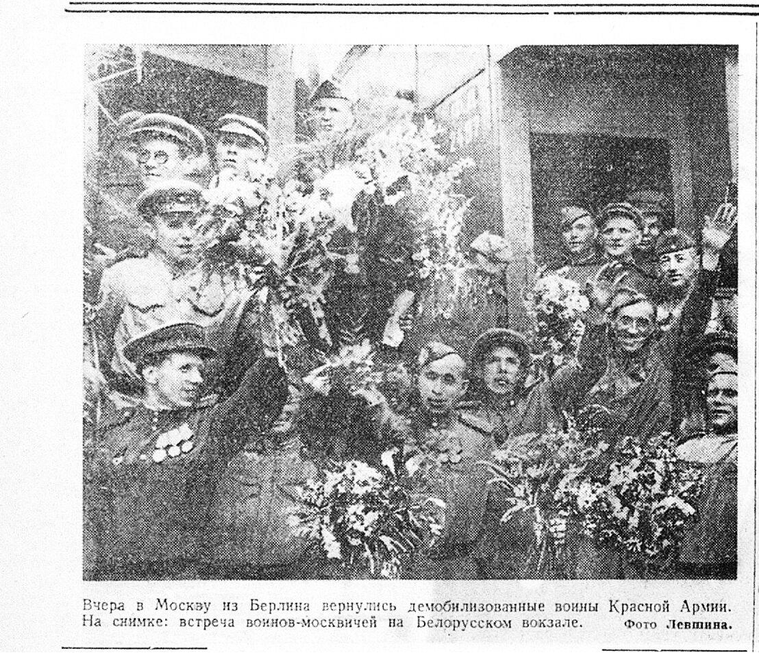 «Известия», 22 июля 1945 года