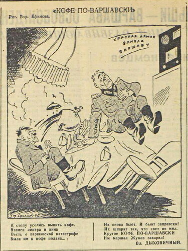 «Красная звезда», 18 января 1945 года