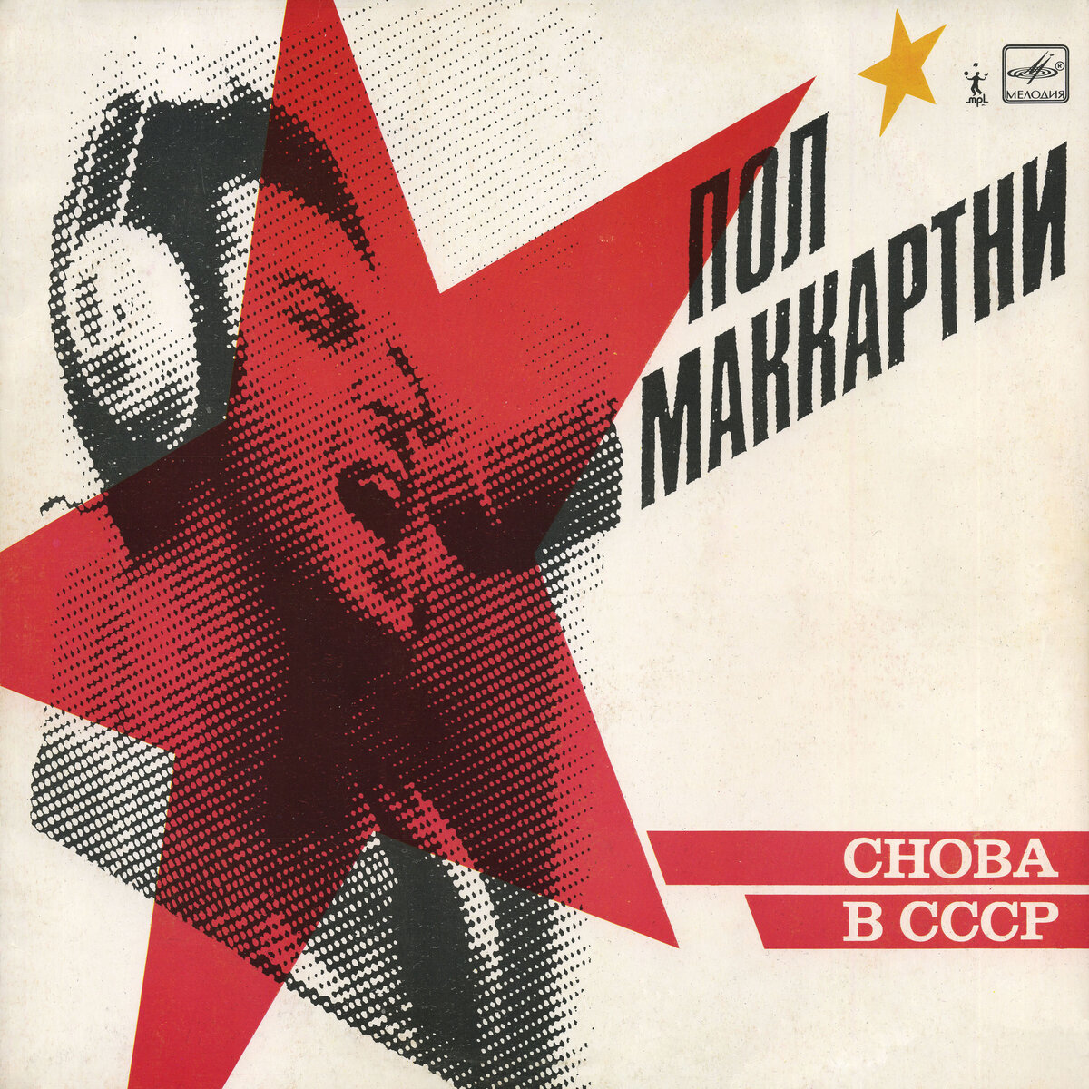 Пол Маккартни / Paul McCartney — Снова в СССР (1988 год), слушать онлайн, скачать mp3, скачать m4a (ALAC)