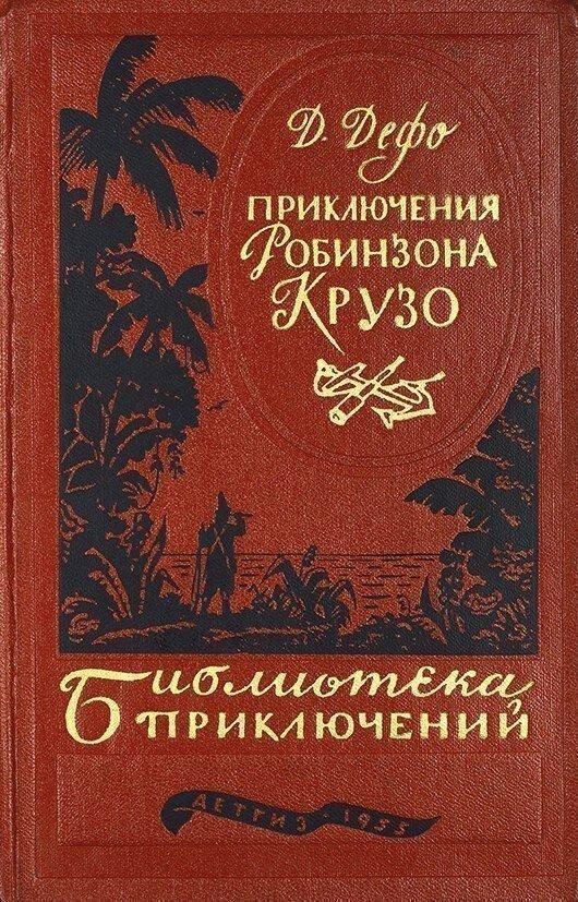 Е. В. Корнилова — Даниэль Дефо и его роман «Приключения Робинзона Крузо»