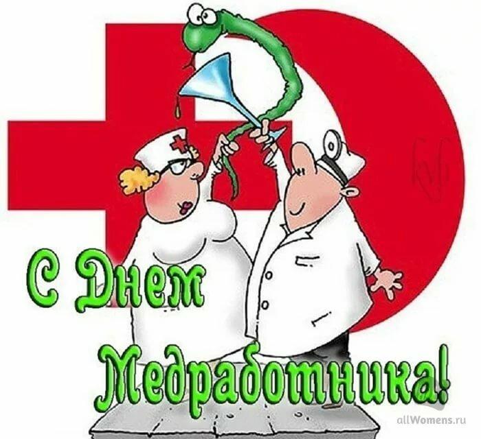 Юмор открытка с днем медика
