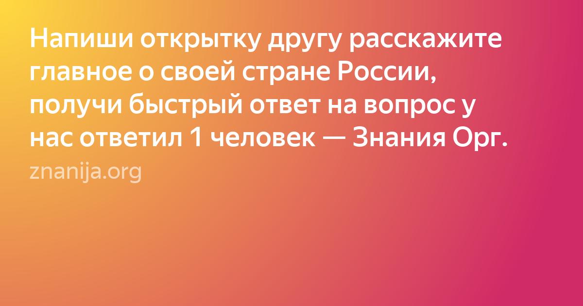 основе напишите открытку другу расскажите главное своей стране россии были странными, сфера