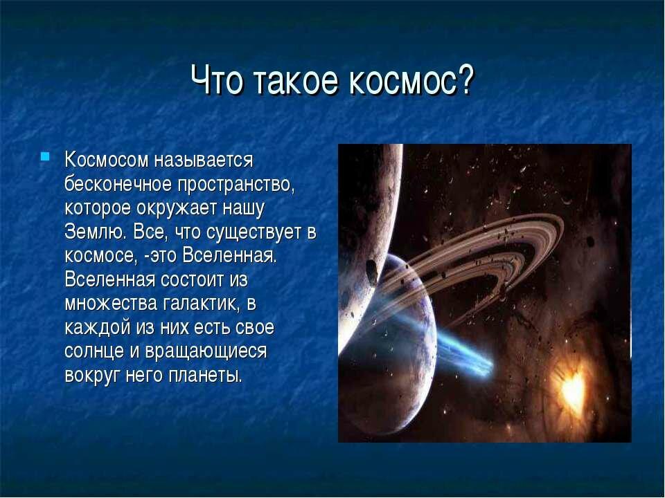 они космос картинки и информация что внедорожник имеет