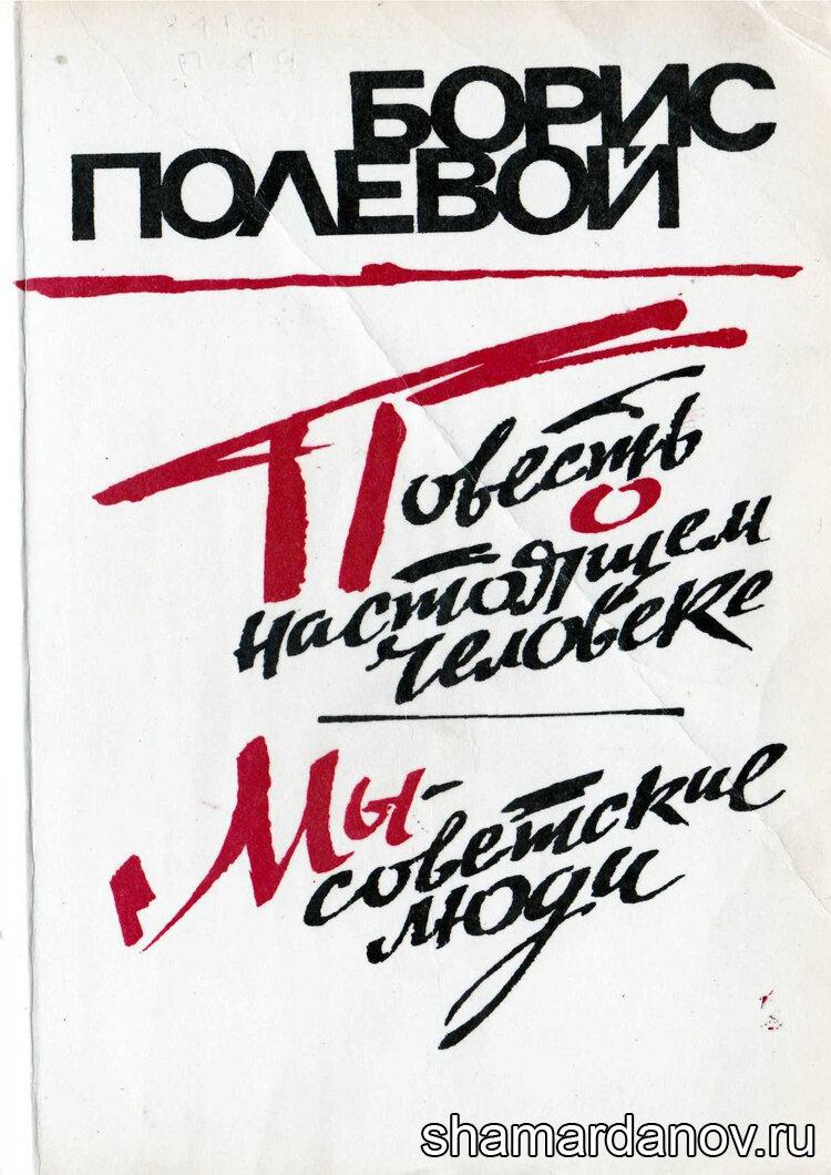 Борис Николаевич Полевой — Повесть о настоящем человеке. Мы — советские люди, скачать djvu