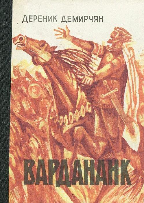Дереник Демирчян — Вардананк, скачать djvu