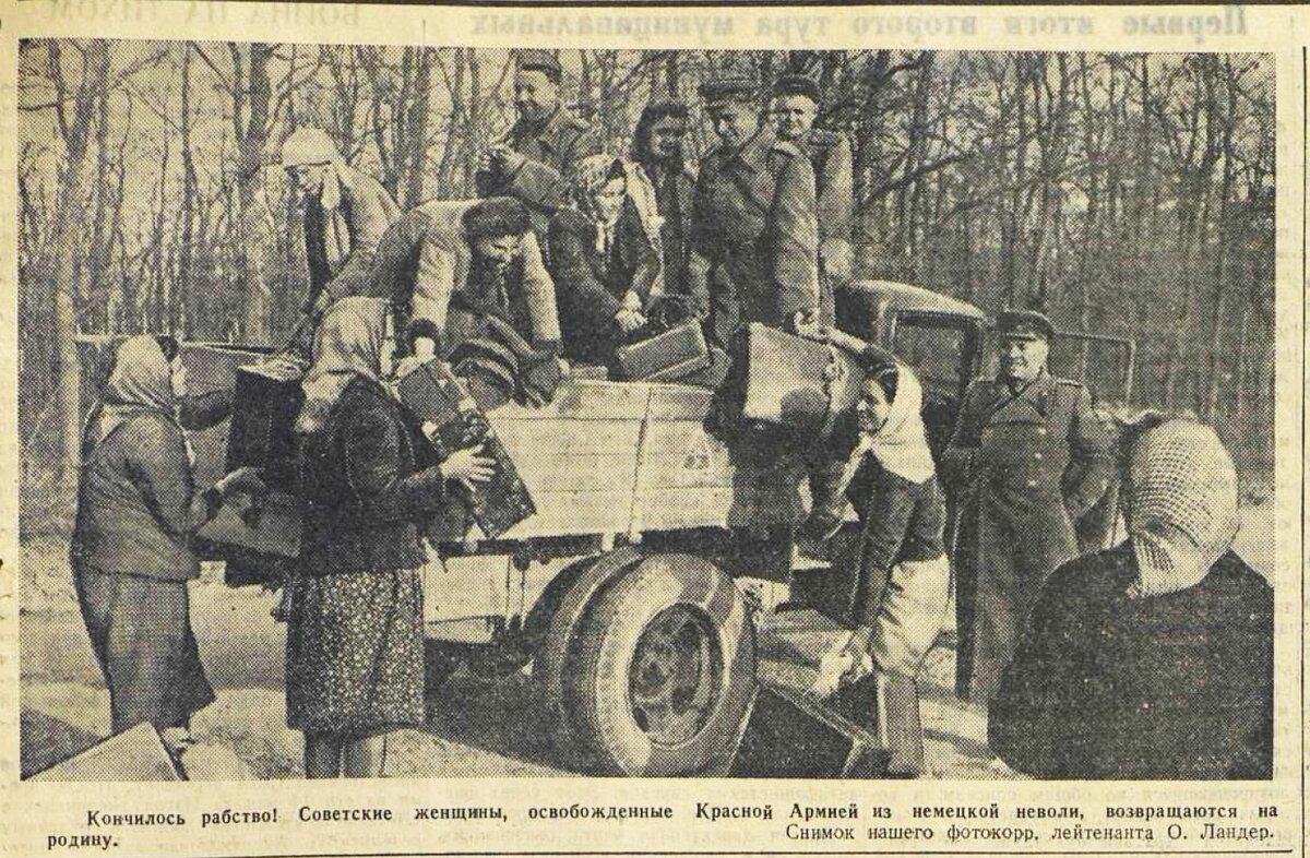 «Красная звезда», 16 мая 1945 года