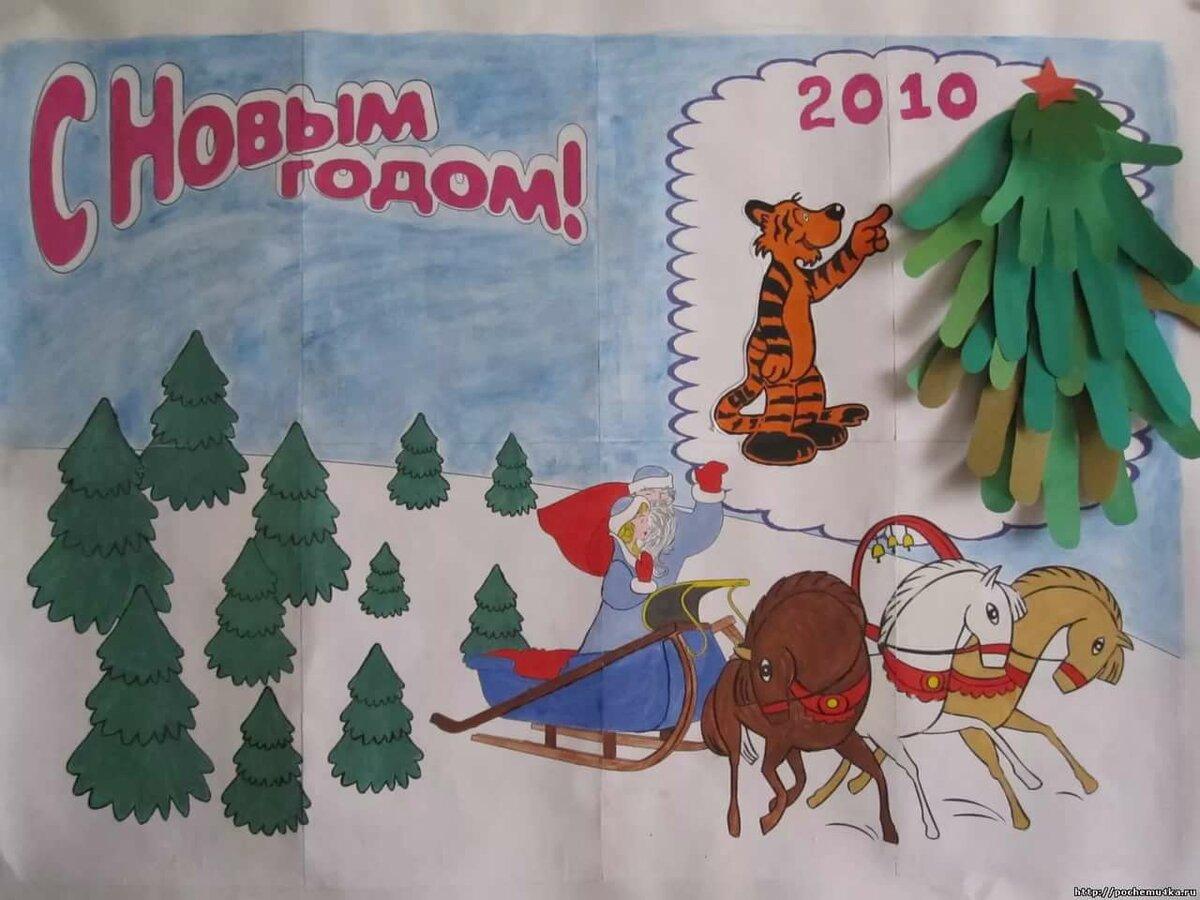 Картинки стенгазета новый год
