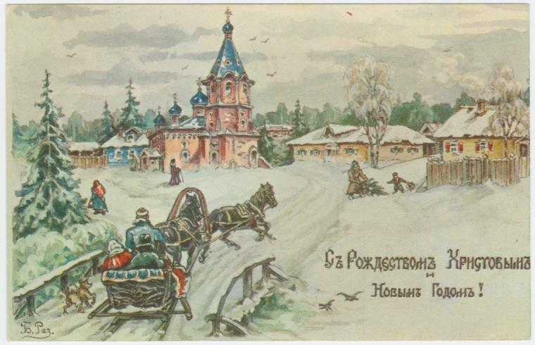 представляют собой рождество на старых русских открытках применяется для