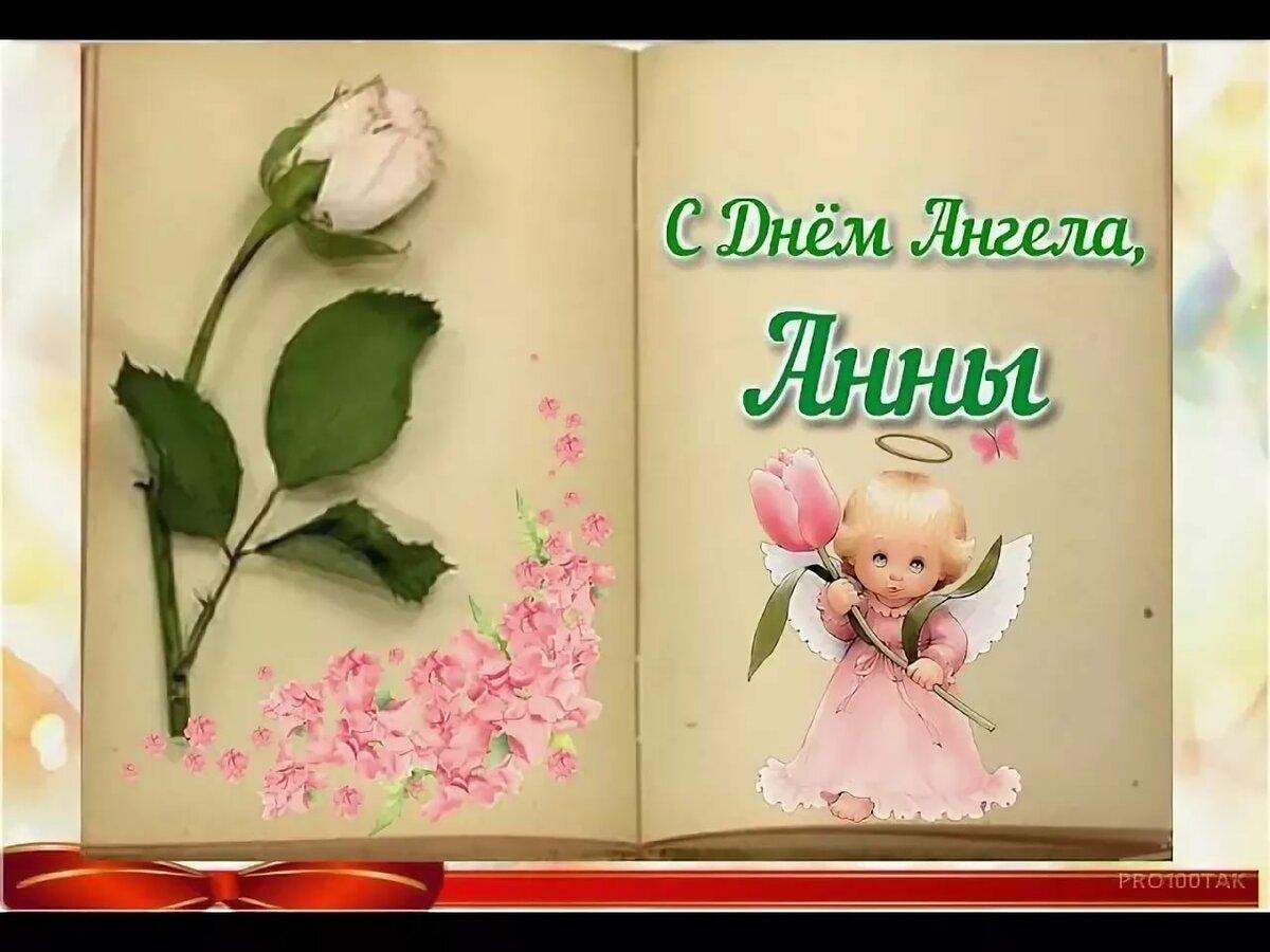 можете открытки к дню ангела анны если