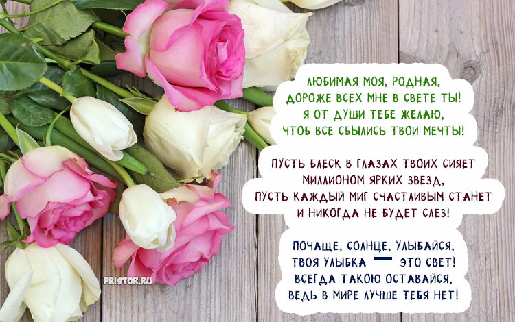 Поздравление с юбилеем супруге в стихах