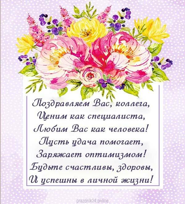 Открытки поздравить коллегу женщину с днем рождения