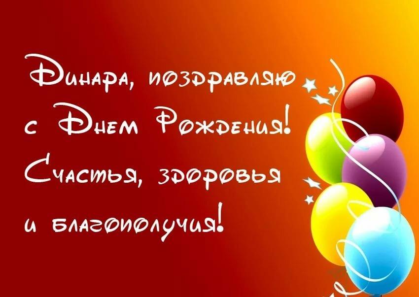 Поздравления с рождения динара