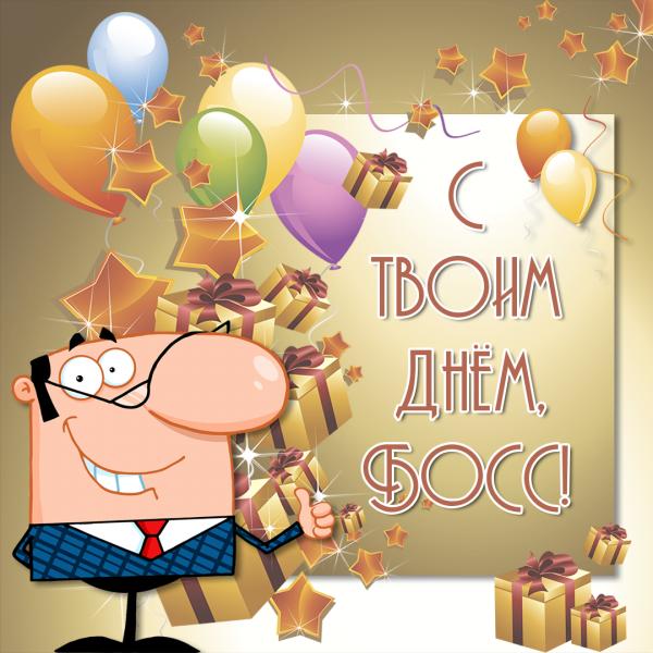 окажет свои поздравления для начальника с днем рождения в вайбере крепления прижимаются