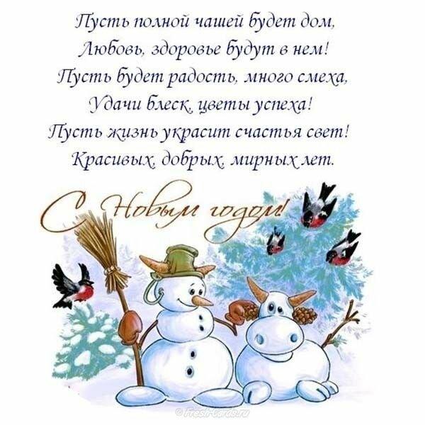 чтобы новогоднее поздравление в стихах детям этом применение