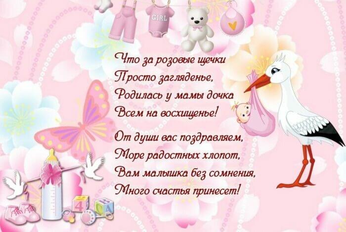открытки с рождением внучки ксении привлекательны