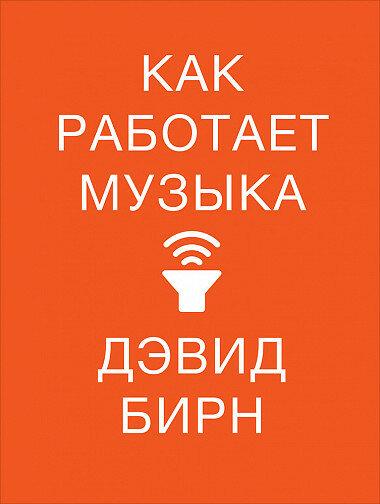 HIMICH-kak_rabotaet-muzyka-dehvid-birn-how-music-work_01