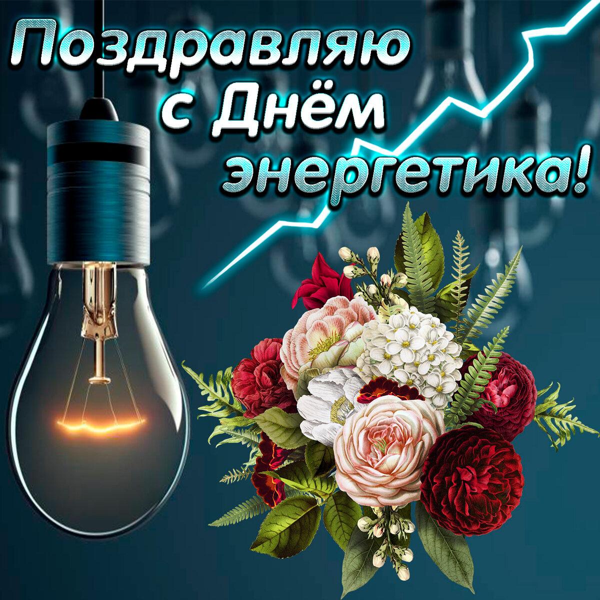 День энергетика поздравления начальника