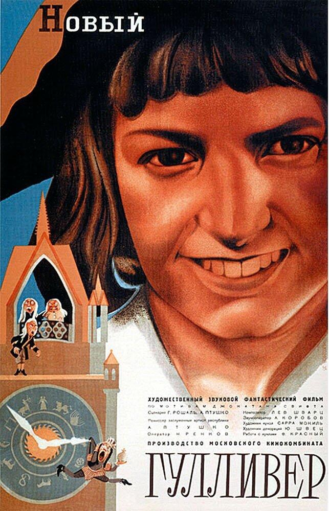 Новый Гулливер (СССР, 1935 год), смотреть онлайн