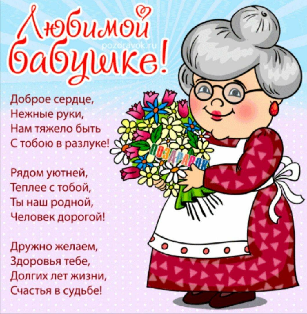 Поздравления бабушке от внука 3 года с днем рождения
