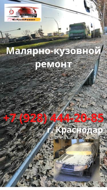 Покраска и полировка автомобилей в Краснодаре