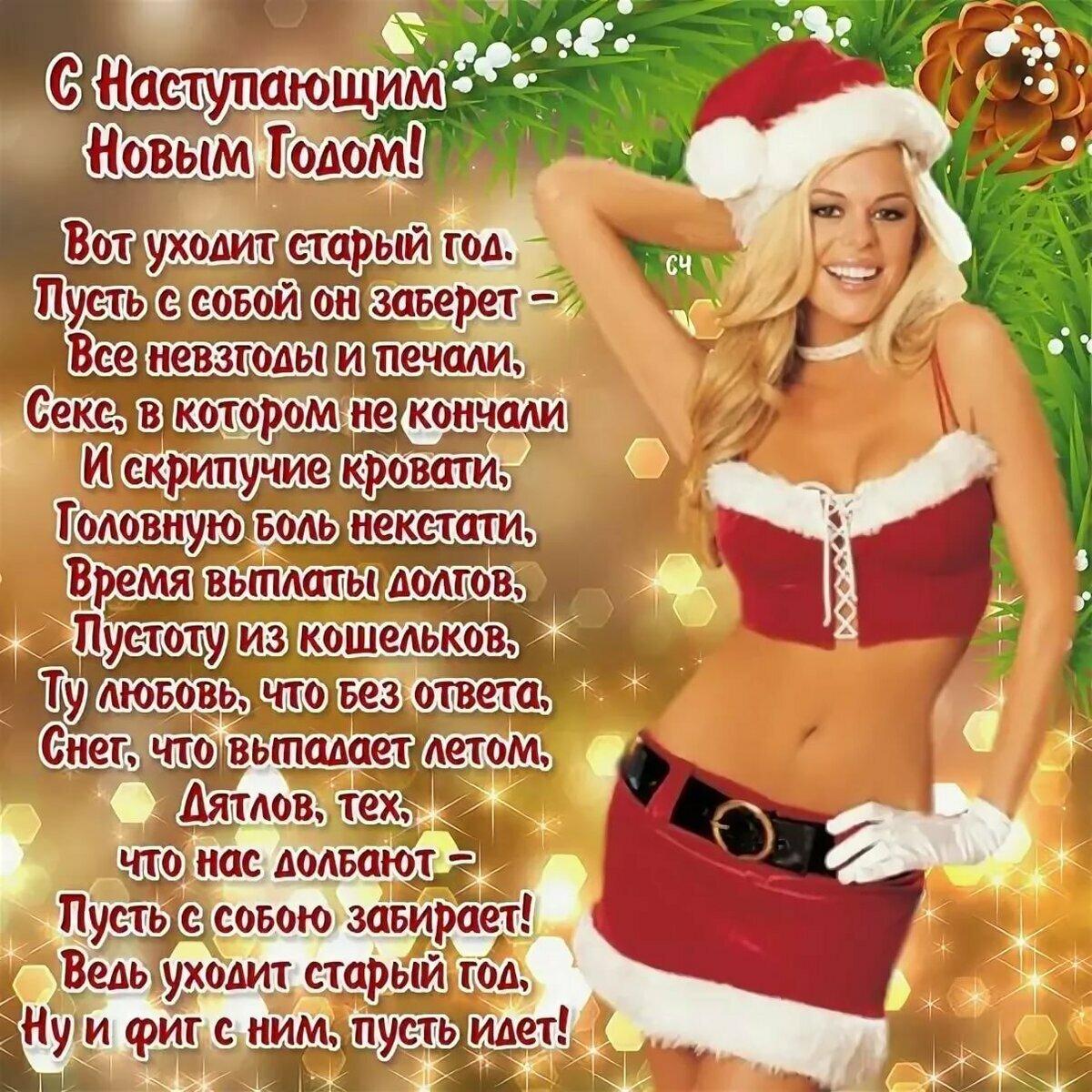 фото спальня шуточные новогодние поздравления в стихах финансам