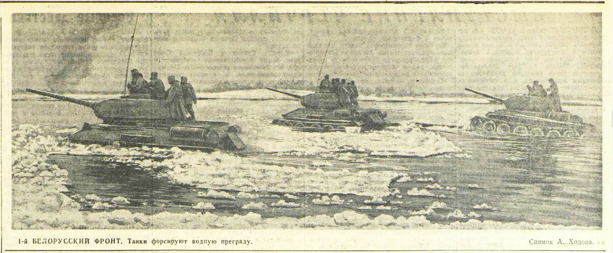 «Красная звезда», 28 февраля 1945 года