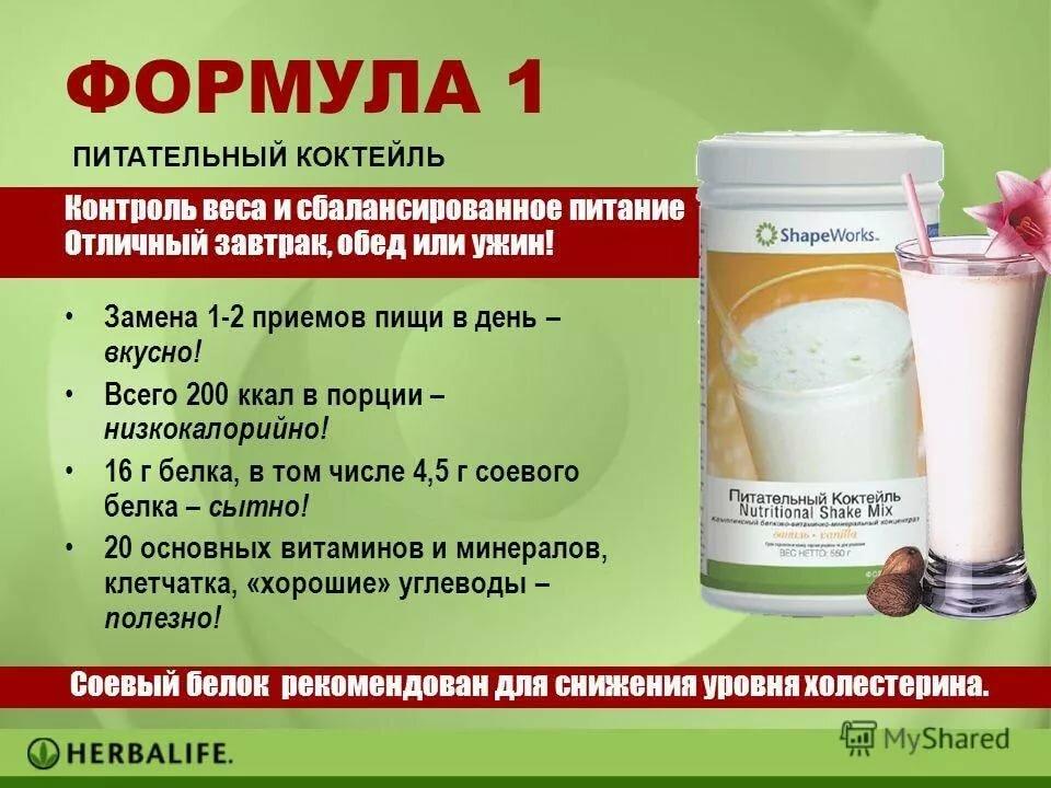 Питание в гербалайф для похудения