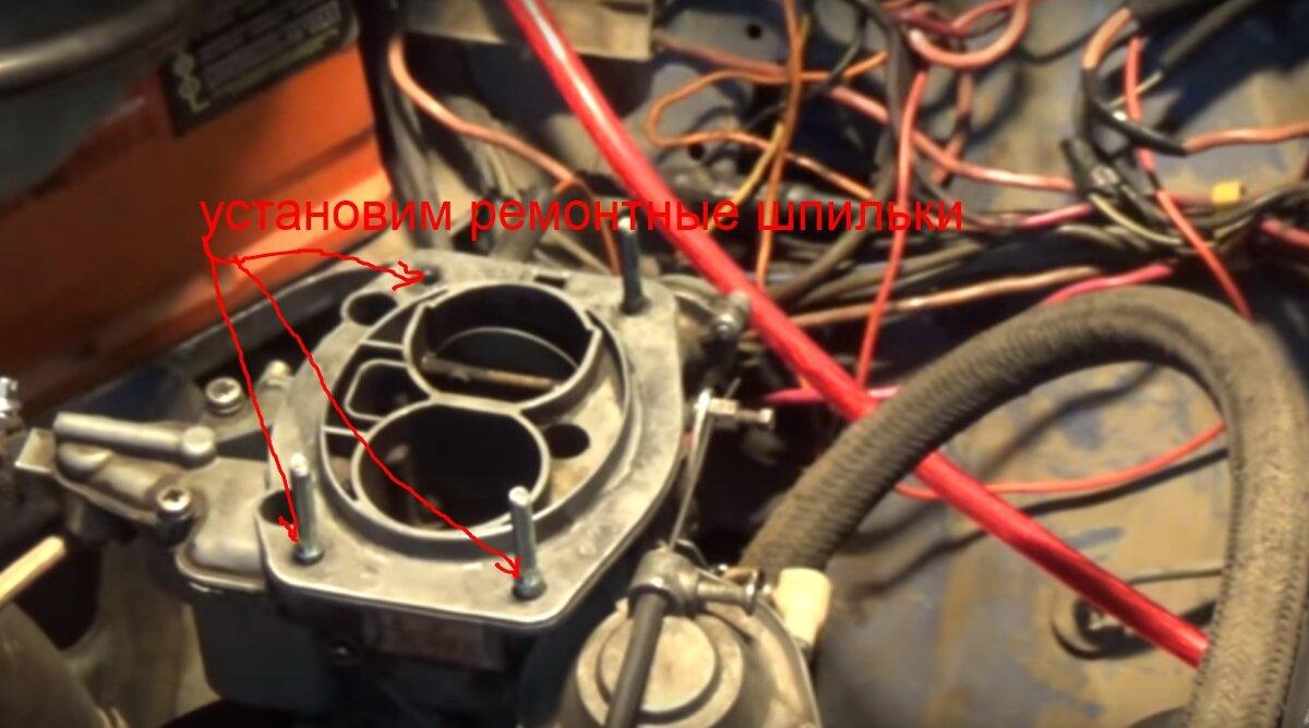 ремонтные шпильки карбюратора ваз 2106