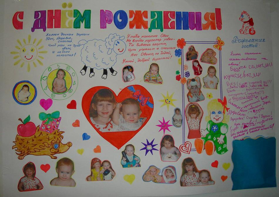 Плакаты поздравления детям