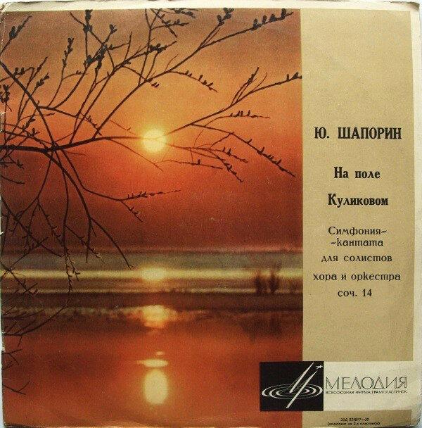 Юрий Александрович Шапорин — На поле Куликовом, симфония-кантата для голосов, хора и оркестра, слушать онлайн