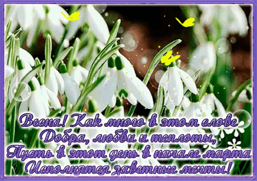 может стихи поздравления с весной вас всего обойтись