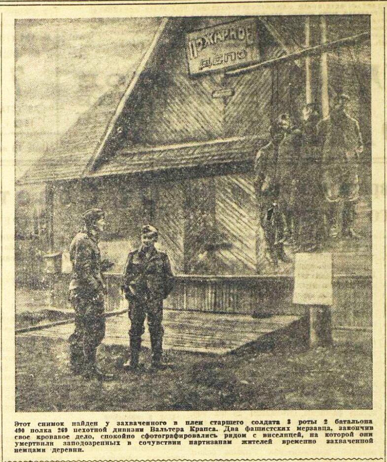 «Известия», 7 августа 1942 года
