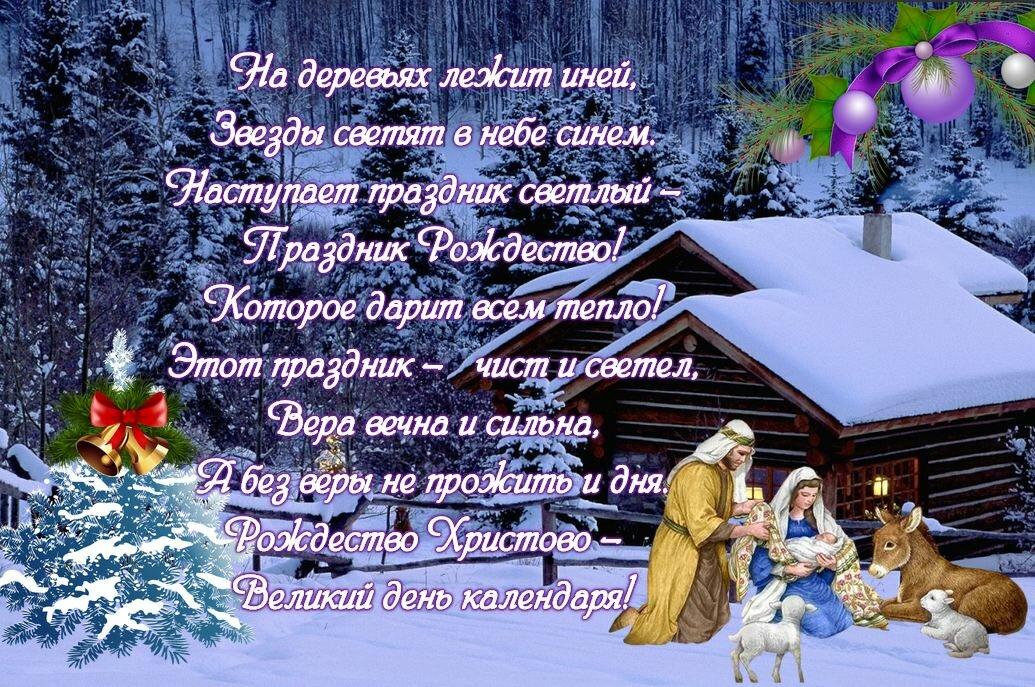 Красивое поздравление с рождеством в стихах