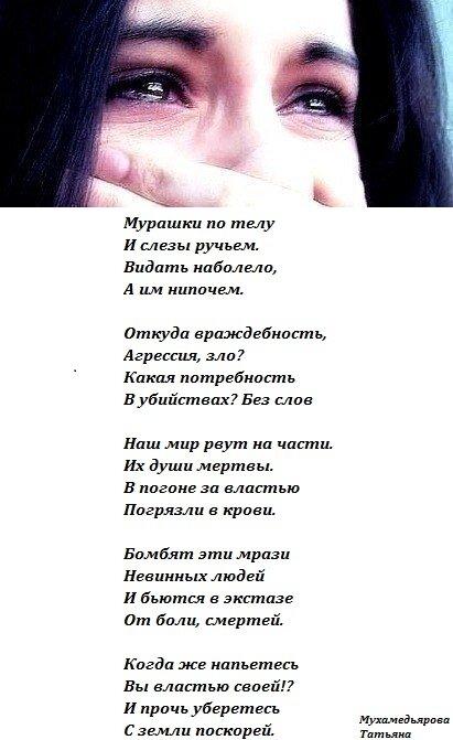 уникальным любить до слез стихи касается