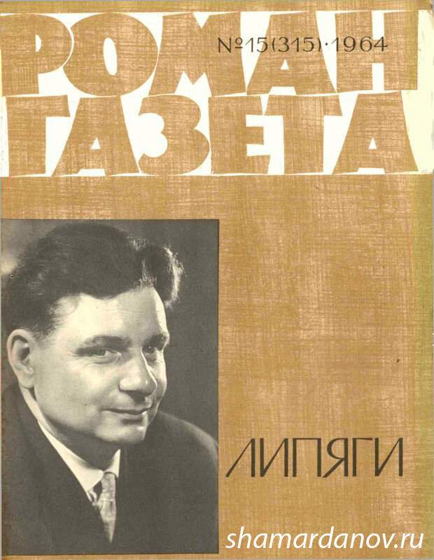 Сергей Андреевич Крутилин — Липяги, скачать fb2
