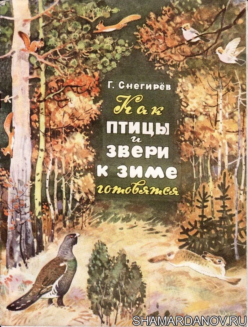Геннадий Яковлевич Снегирёв — Как птицы и звери к зиме готовятся, скачать pdf