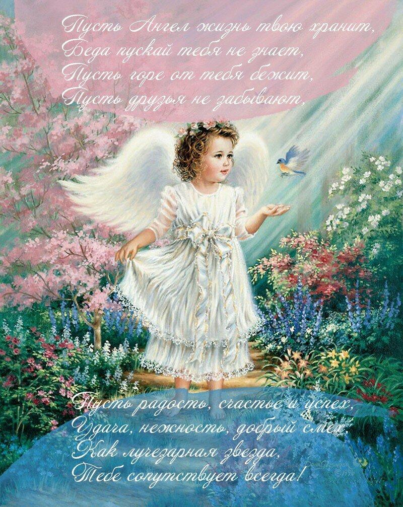Поздравление с днем ангела дочери от мамы в прозе