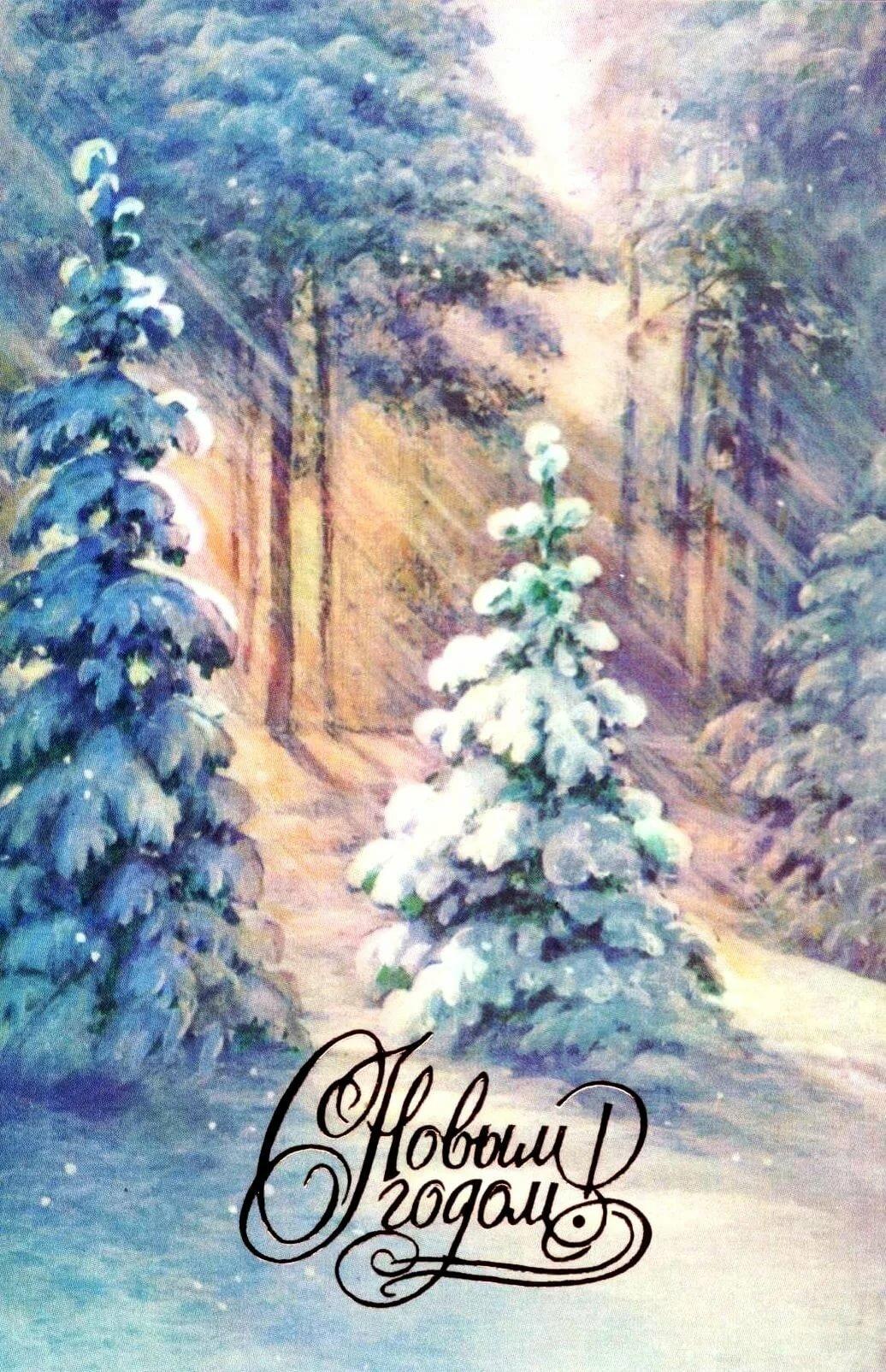 Гифки с новым годом пейзаж советские открытки