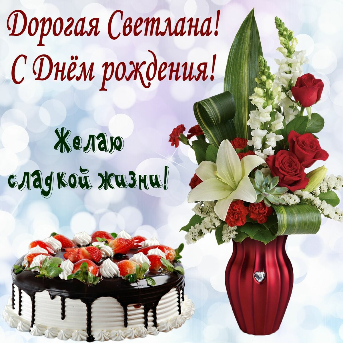 Поздравление для юля с днем рождения легко