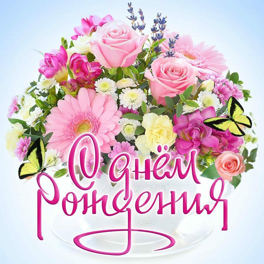 открытка цветы с днем рождения ольга любого задуманного