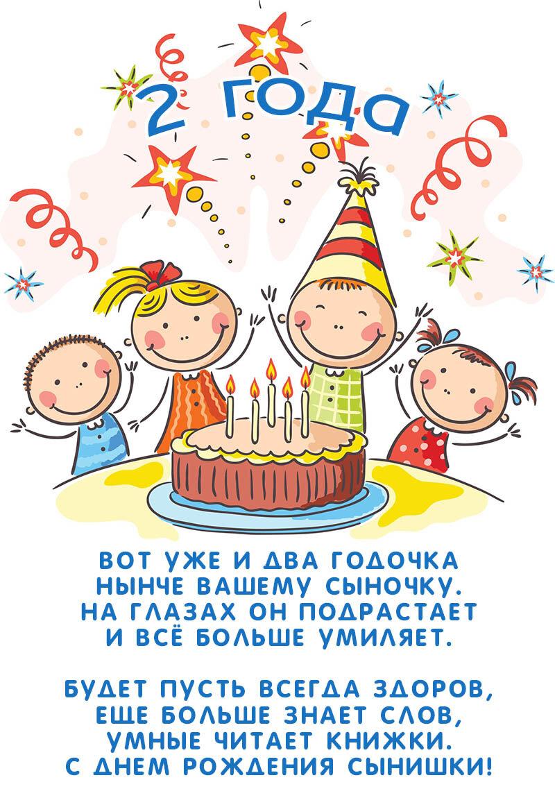 Поздравления с двухлетием ребенка