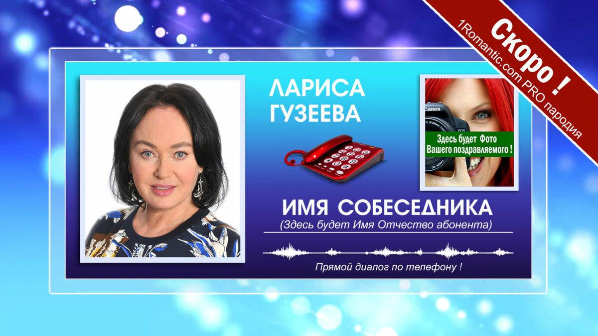 голосовые поздравления с днем рождения в беларуси один год нашей