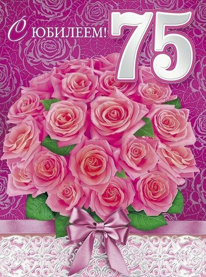 Поздравить свекра с юбилеем 75 лет