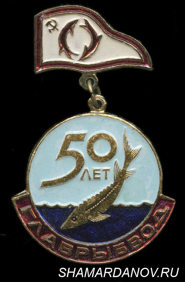 7 апреля 1934 года образованы отечественные государственные органы рыбоохраны
