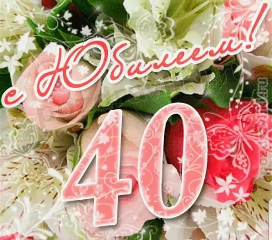 Поздравить сестру с днем рождения 40 летием