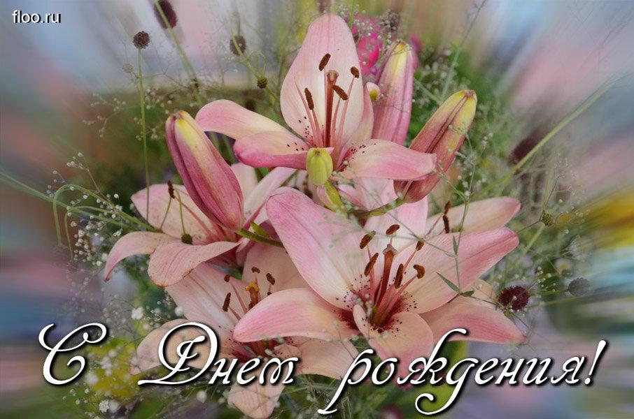 Открытка с днем рождения женщине лилии